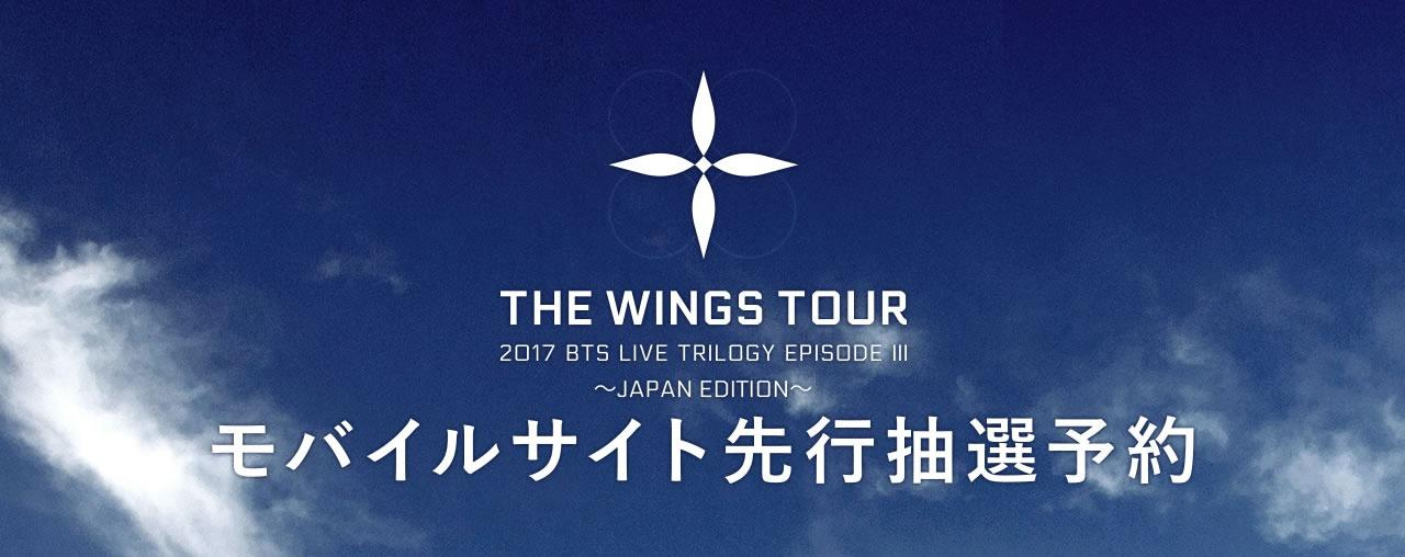 THE WINGS TOUR モバイル先行抽選予約