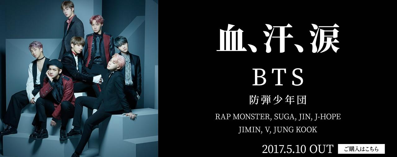 日本7thシングル「血、汗、涙」リリースnew