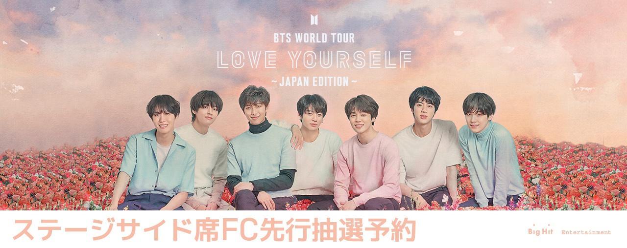 BTS WORLD TOUR 'LOVE YOURSELF' ~JAPAN EDITION~ ステージサイド席FC先行