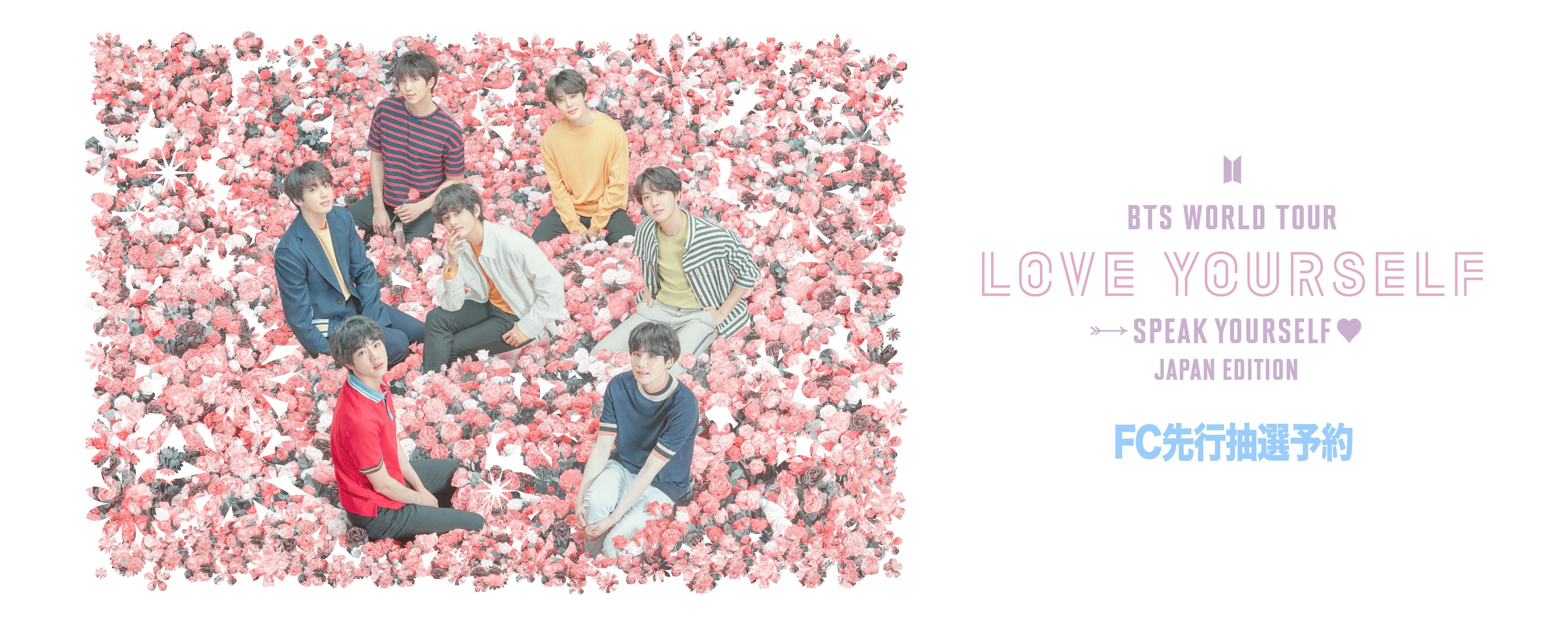 BTS WORLD TOUR 'LOVE YOURSELF: SPEAK YOURSELF' – JAPAN EDITION FC先行