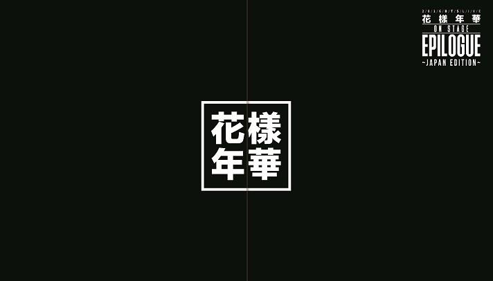 2016 BTS LIVE <花様年華 on stage:epilogue> ~Japan Edition~