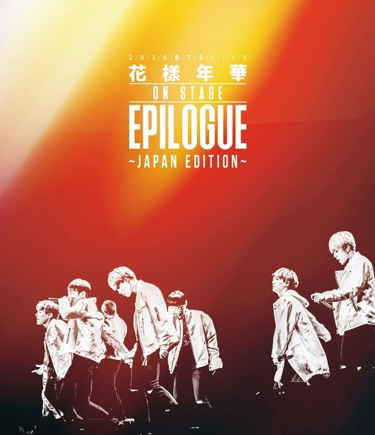 2016 BTS LIVE <花様年華 on stage:epilogue> ~Japan Edition~