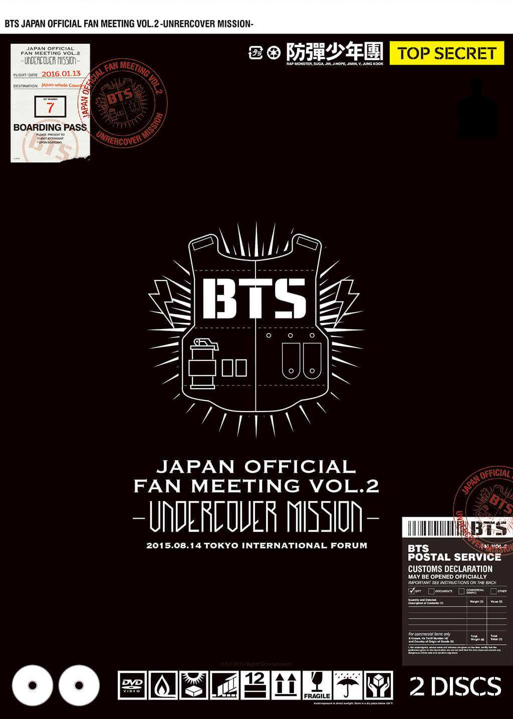 防弾少年団 JAPAN OFFICIAL FAN MEETING VOL.2 -UNDERCOVER MISSION-