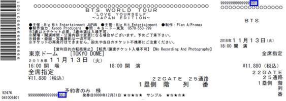 fc_ticket_sample