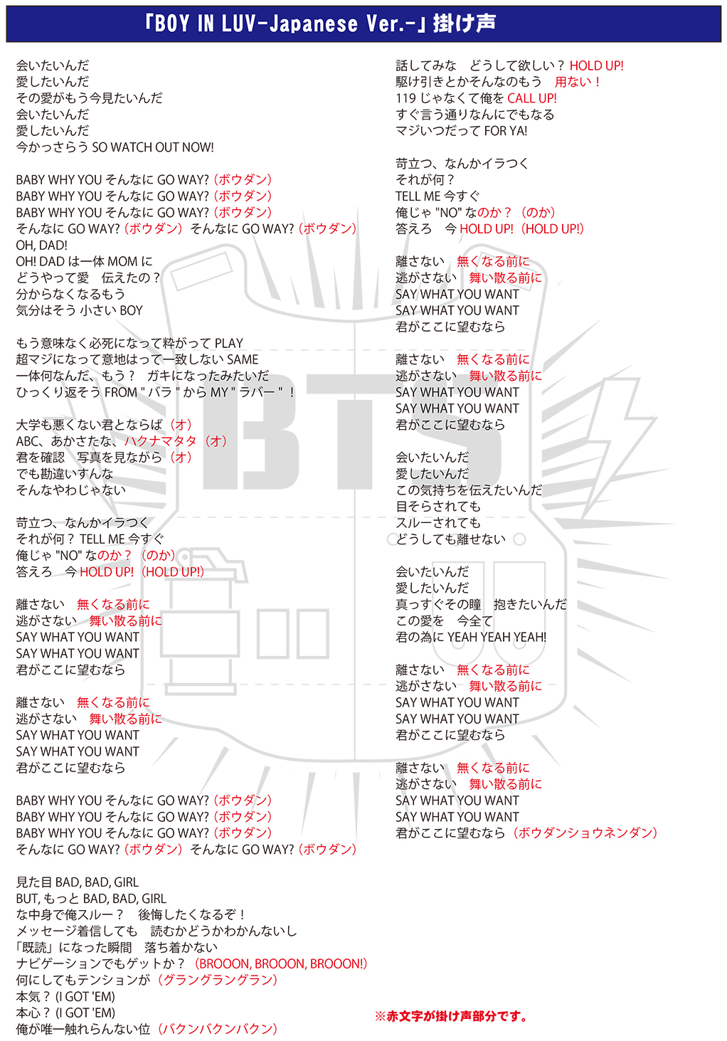 BOY IN LUV-Japanese Ver.-