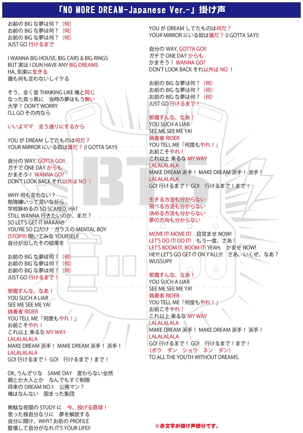 NO MORE DREAM-Japanese Ver.-
