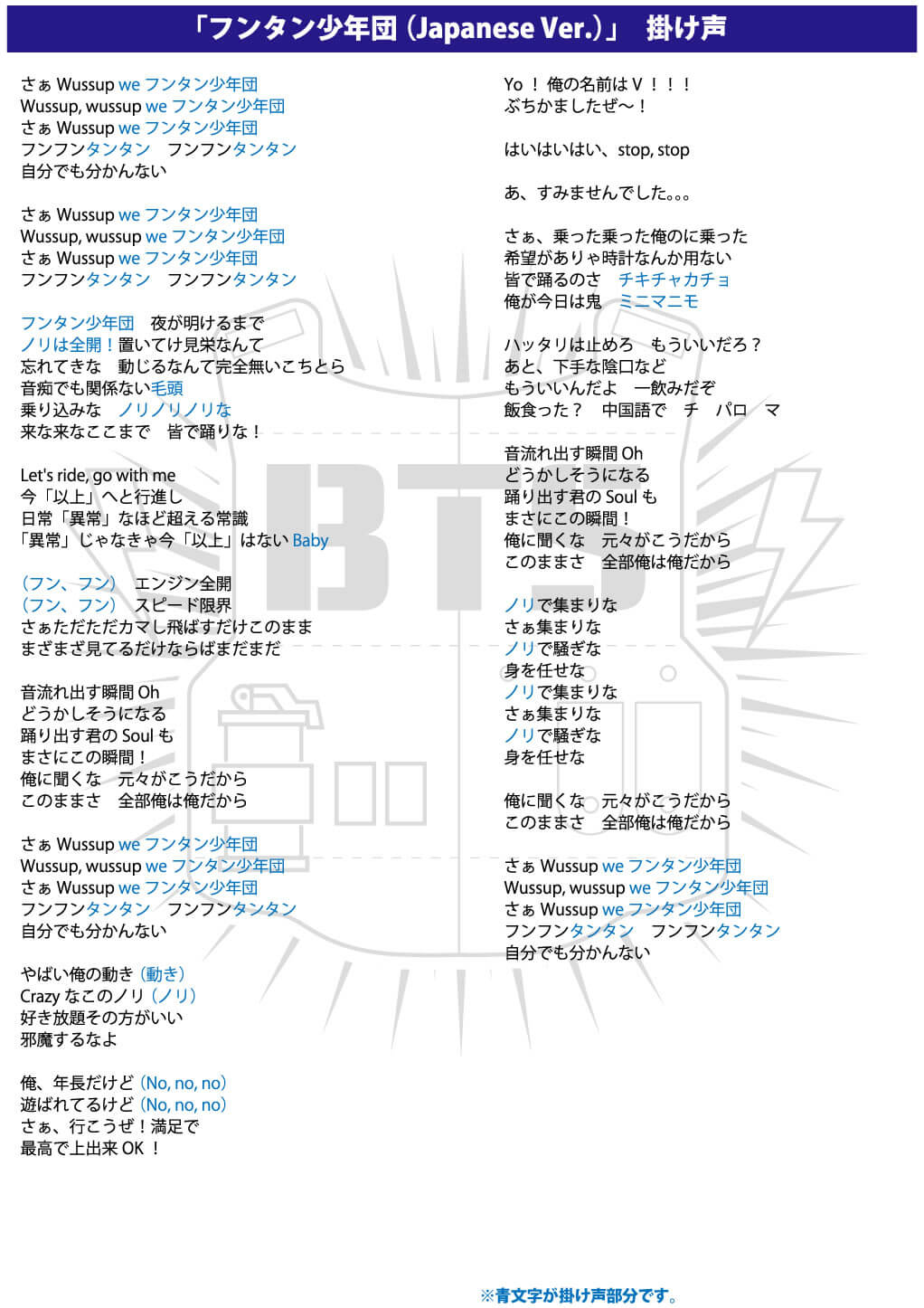 フンタン少年団 (Japanese Ver.)