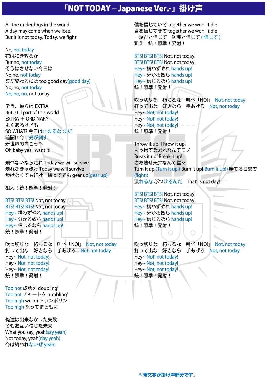 Not Today –Japanese ver.-